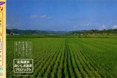 北海道米おいしさ追及プロジェクト
