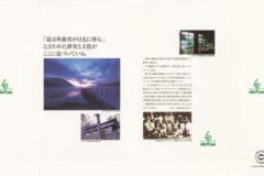 栃木県広報課