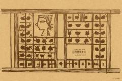 長豊堂書店