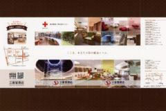 東京都赤十字血液センター