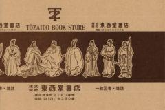東西堂書店