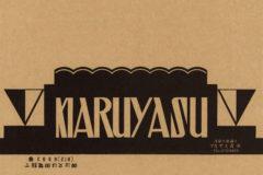 マルヤス書店