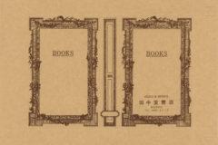 田中堂書店