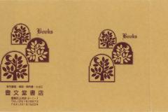 豊文堂書店