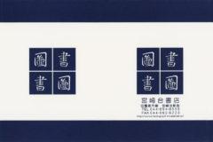 宮崎台書店