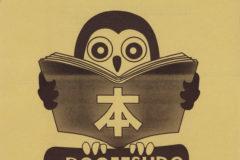 朗月堂書店