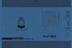 長谷川書店