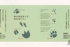 長野県企画局