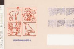 長野県書店商業組合
