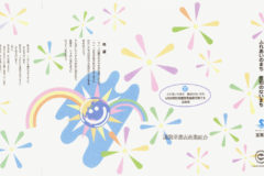 滋賀県書店商業組合
