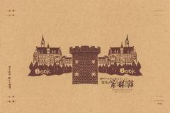 香山書店(芳林館)