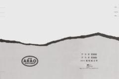 アラオ(荒尾成文堂)
