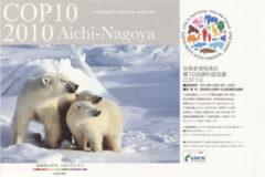 世界多様性条約 COP10 2010