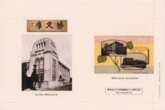 静岡県立図書館