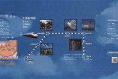 北陸新幹線建設促進同盟会