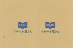 ローソンマチの本屋さん
