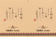トーハン会(大阪・奈良・和歌山)