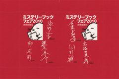 読売新聞社ミステリーブックフェア2010