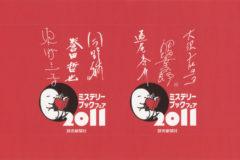 読売新聞社ミステリーブックフェア2011