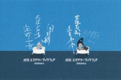読売新聞社ミステリーブックフェア2012