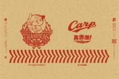 フタバ図書×広島東洋カープ