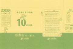 日本製紙連合会