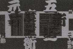 「装丁+(プラス)」展